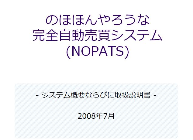 NOPATS